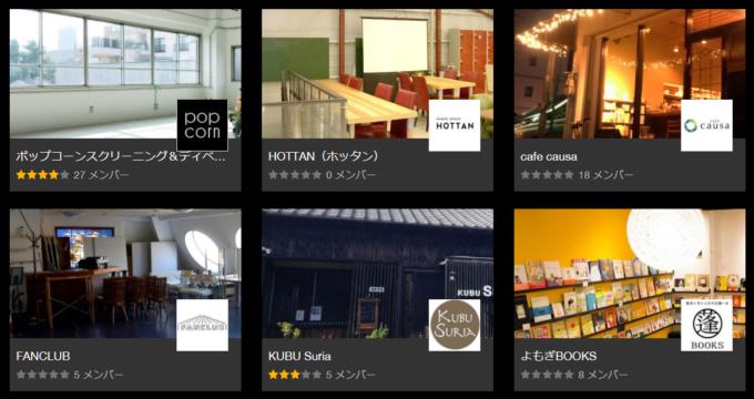 サイトには、popcornを利用しているカフェやバーなどの上映会場が掲載されています。