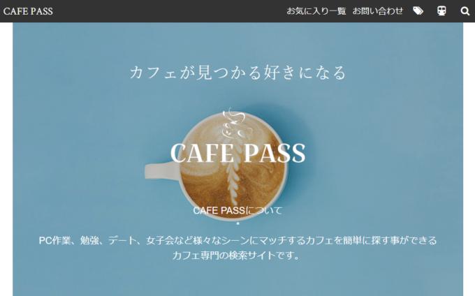 カフェが見つかる好きになる、カフェ専門の検索サイト『CAFE PASS』