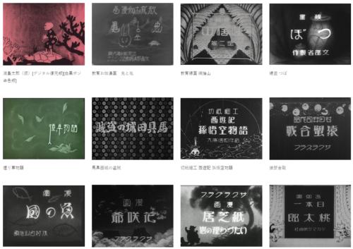 日本の初期アニメーション映画