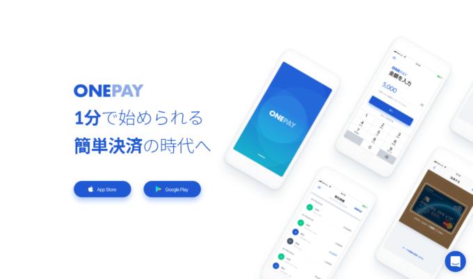 クレジットカードをスキャンするだけで支払いが完了する決済アプリ『ONE PAY』