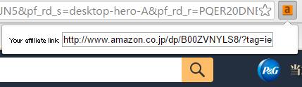 Amazonのアソシエイトリンク