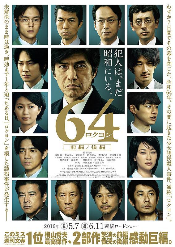 映画 64‐ロクヨン‐後編