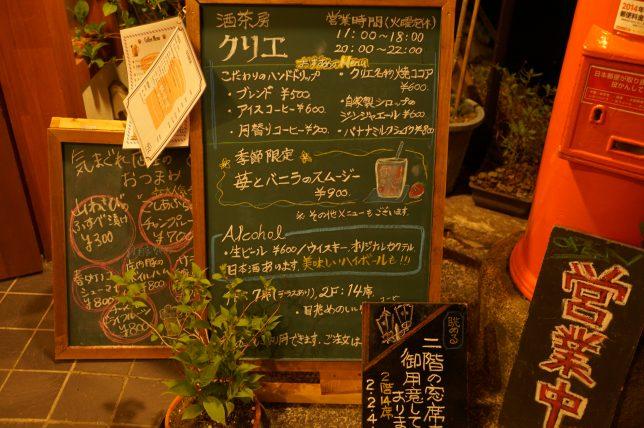 銀山温泉 カフェ クリエ